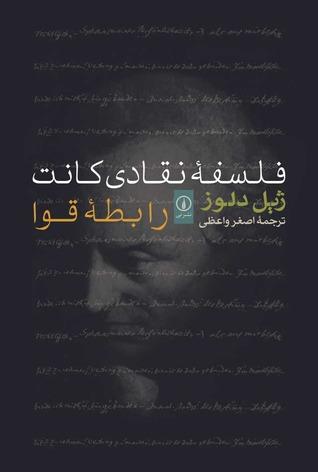فلسفه نقادی کانت: رابطه قوا  by  Gilles Deleuze