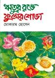 ঋতুর রঙে ফুলের শোভা Mokarram Hossain