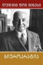 ბიუროკრატია Ludwig von Mises