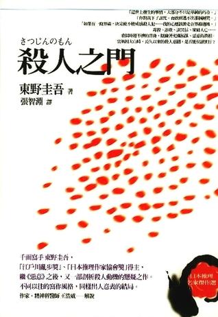 殺人之門  by  Keigo Higashino
