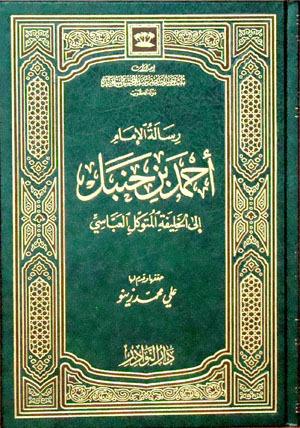 رسالة الإمام أحمد بن حنبل إلى الخليفة المتوكل العباسي بكار الحاج جاسم