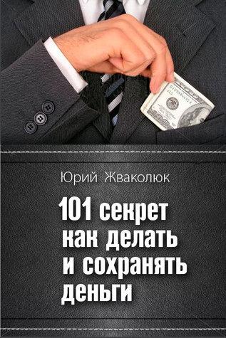 101 Ways to Make and Save Money  by  Yuriy Zhvakolyuk