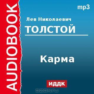 Карма  by  Leo Tolstoy