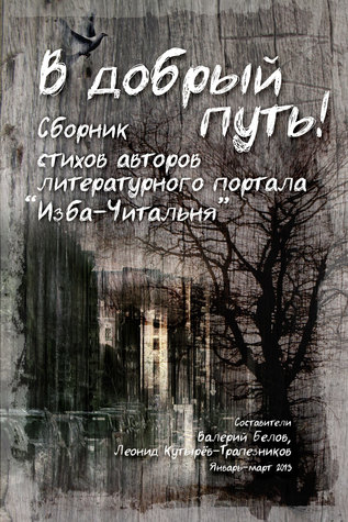 Have a Good Trip! Collection of poems,  by  authors of literary portal Readers Hut by Valeri  Belov