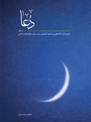 دعا  by  علیرضا برازش