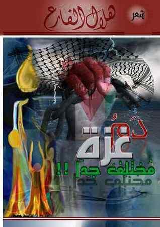دم غزة مختلف جدا  by  هلال الفارع