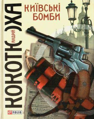 Київські бомби  by  Андрій Кокотюха