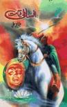 انسانی قیامت [Insani Qayamat]