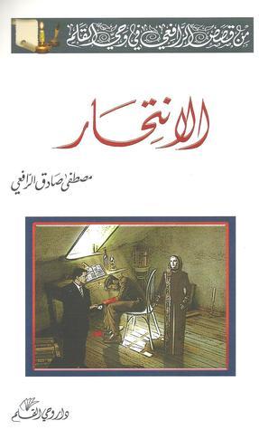 الانتحار مصطفى صادق الرافعي