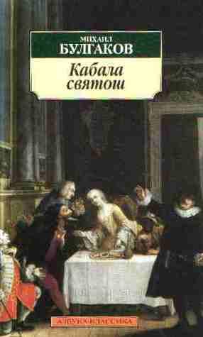 Кабала святош Mikhail Bulgakov