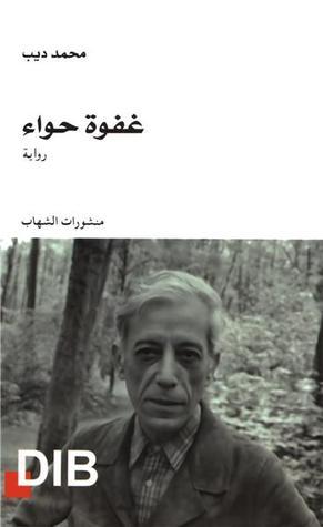 غفوة حواء Mohammed Dib