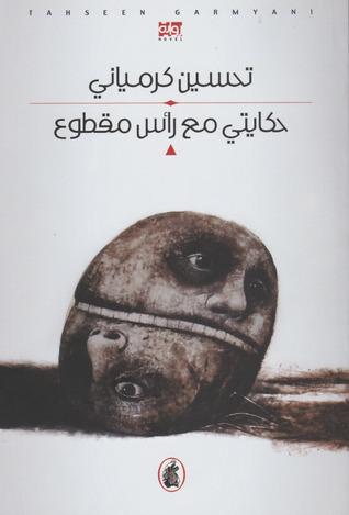 حكايتي مع رأس مقطوع  by  تحسين كرمياني