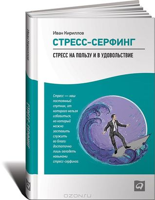 Стресс-серфинг. Стресс на пользу и в удовольствие  by  Иван Кириллов