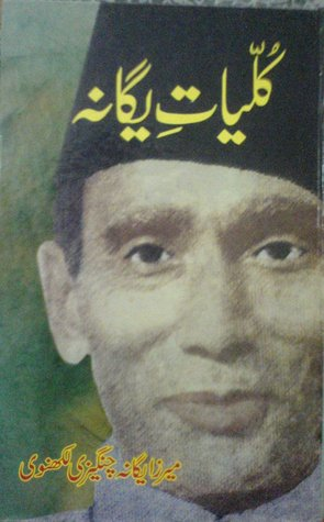 کلیاتِ یگانہ  by  میرزا یگانہ چنگیزی لکھنوی