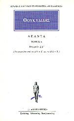 Ιστοριών ΣΤ: Τα γεγονότα από το 415 π.Χ. ως το 414 π.Χ.  by  Thucydides