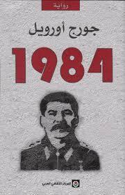 1984 (1949)