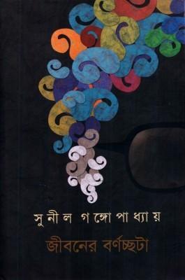 জীবনের বর্ণচ্ছটা Sunil Gangopadhyay