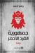 جمهورية القرد الأحمر by ياسر أحمد