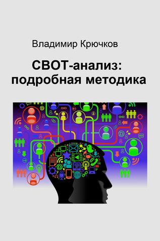 СВОТ-анализ: подробная методика  by  В.Н. Крючков