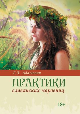 Praktiki Slavyanskih Charovnits G E Adamovich