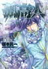 Kokou no Hito, Volume 1-17 (Kokou no Hito, #1-17)