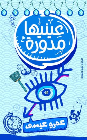 عينيها مدورة عمرو عيسى