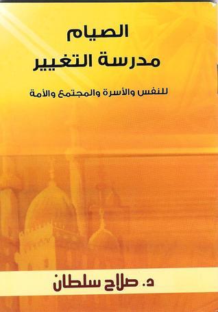 الصيام مدرسة التغيير للنفس والأسرة والمجتمع والأمة  by  صلاح الدين سلطان