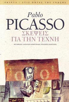 Pablo Picasso – Σκέψεις για την τέχνη  by  Pablo Picasso