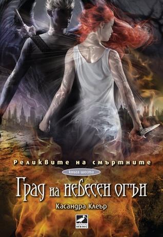 Град на небесен огън (Реликвите на смъртните, #6)