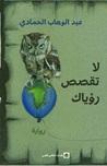 لا تقصص رؤياك by عبد الوهاب محمد الحمادي