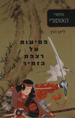 פסיעות על רצפת הזמיר (Tales of the Otori, #1)  by  Lian Hearn