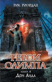 Дом Аида (The Heroes of Olympus, #4)