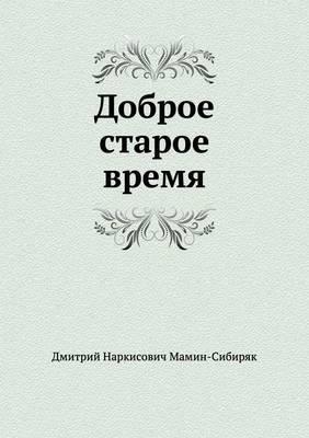Доброе старое время Dmitry Mamin-Sibiryak