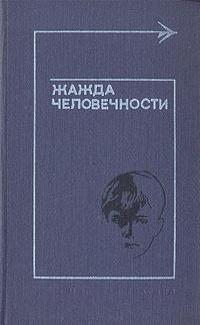 Жажда человечности  by  Л. Белая
