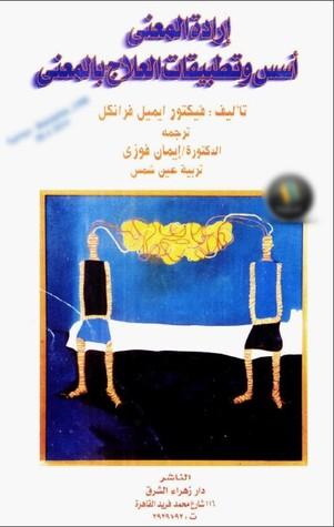 إرادة المعنى: أسس وتطبيقات العلاج بالمعنى Viktor E. Frankl