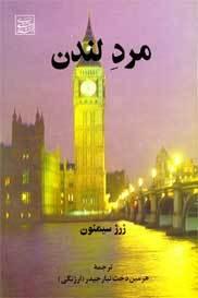 مرد لندن  by  Georges Simenon