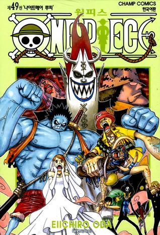 One Piece, 제49권 나이트메어 루피 (One Piece, #49)  by  Eiichiro Oda