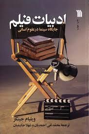 ادبیات فیلم: جایگاه سینما در علوم انسانی  by  William Jinks