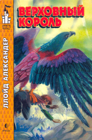Верховный король (Хроники Прайдена #5)  by  Lloyd Alexander
