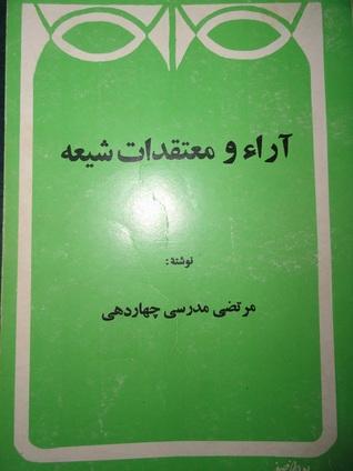 آراء و معتقدات شیعه مرتضی مدرسی چهاردهی