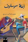 ابنة سوسلوف by حبيب عبد الرب سروري