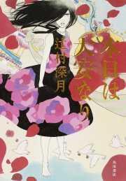 本日は大安なり  by  Mizuki Tsujimura