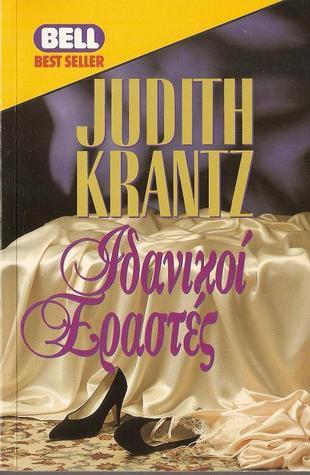 Ιδανικοί Εραστές  by  Judith Krantz