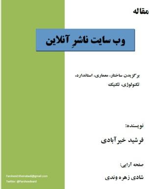وب سایت ناشر آنلاین  by  Farsheed Kheirabadi