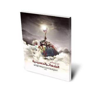 من خصائص الشعائر الحسينية  by  السيد محمد الحسيني الشيرازي