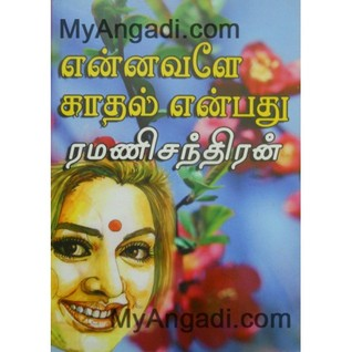 என்னவளே காதல் என்பது  by  Ramani Chandran