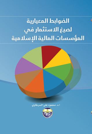 الضوابط المعيارية لصيغ الاستثمار في المؤسسات المالية الاسلامية محمود السرطاوي