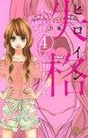 Heroine Shikkaku vol.4 by Momoko Kouda