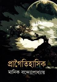 প্রাগৈতিহাসিক  by  Manik Bandopadhyay