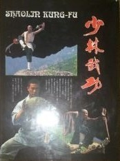 Shaolin Kung-fu  by  Liuhai Cai